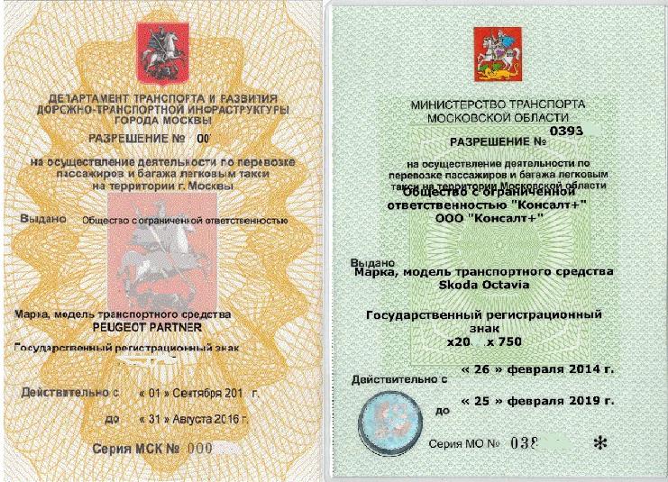 первый Где можно сделвть лицензию на такси в москве крайней